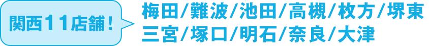 関西11店舗!梅田/難波/池田/高槻/枚方/堺東/三宮/塚口/明石/奈良/大津