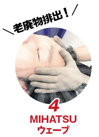 4.MIHATSU ウェーブ