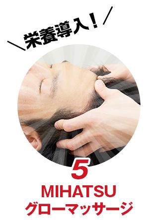 5.MIHATSU グローマッサージ