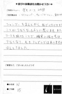 研修報告11068