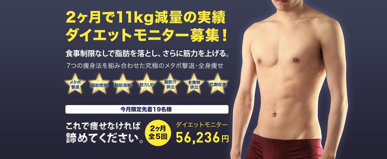 2か月で11kg減量の実績 ダイエットモニター募集!