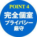 POINT4:完全個室プライバシー厳守