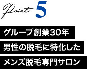 Point5 グループ創業30年男性の脱毛に特化したメンズ脱毛専門サロン