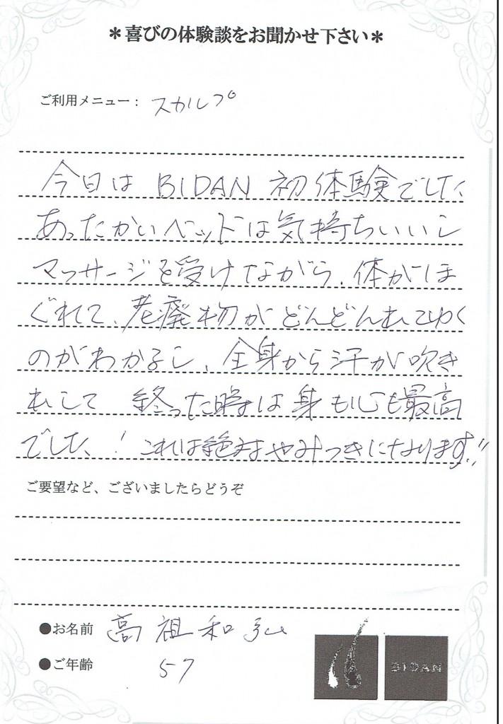 kouso-kannsou-711x1024