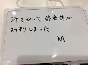 コメント M様