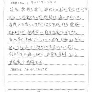 山本 勇作様のコメント編集版